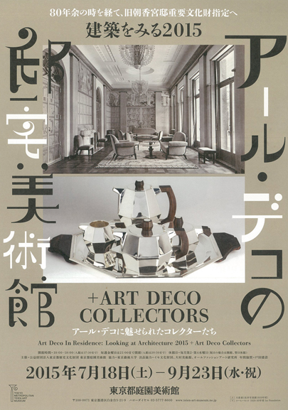 建築を見る2015 +ART DECO COLLECTORS